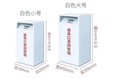 北京废弃口罩回收箱