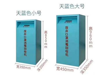 北京废弃口罩消毒回收机
