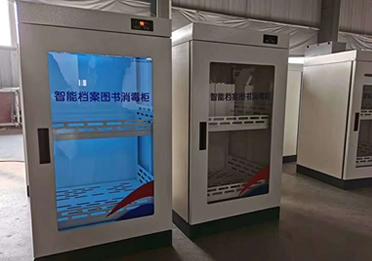 北京智能档案图书消毒柜厂家