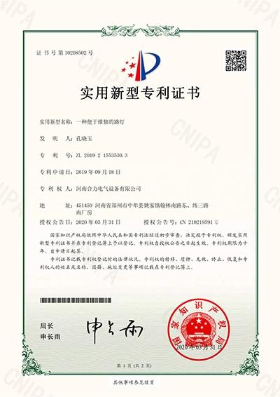 实用新型专利证书_一种便于维修的路灯