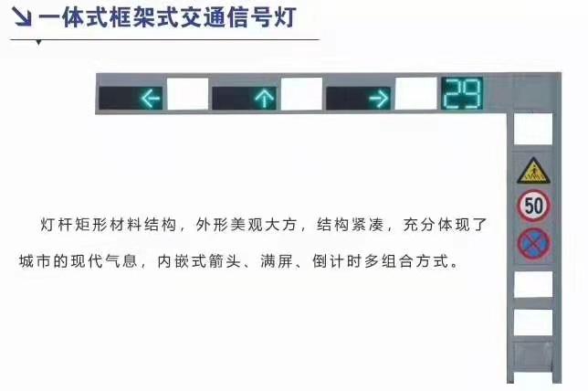 北京一体式框架式交通信号灯