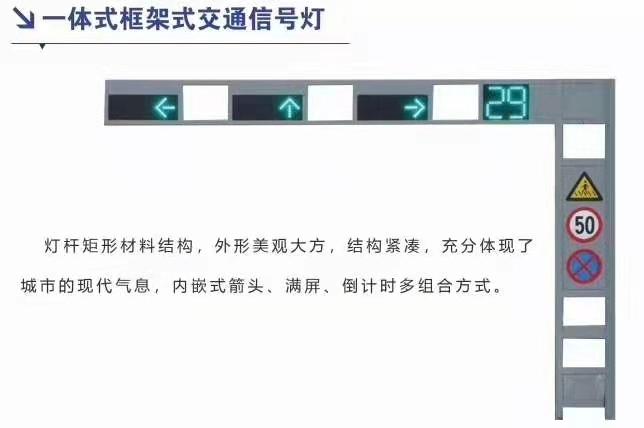 一体式框架式交通信号灯